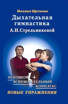 Дыхательная гимнастика А.Н. Стрельниковой - Михаил Николаевич Щетинин