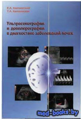 Ультрасонография и допплерография в диагностике заболеваний почек - Квятков ...