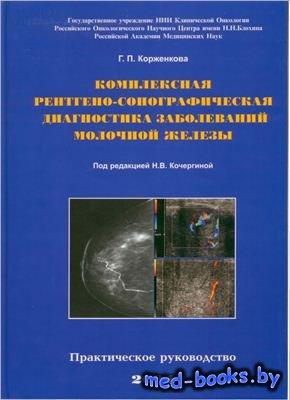 Комплексная рентгено-сонографическая диагностика заболеваний молочной желез ...