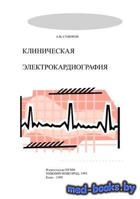 Клиническая электрокардиография - Суворов А.В. - 1999 год - 124 с.