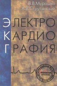 Электрокардиография (ЭКГ) - Мурашко В.В., Струтынский А.В. - 1998 год - 313 ...