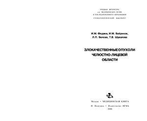 Злокачественные опухоли челюстно-лицевой области - Федяев И.М., Байриков И. ...