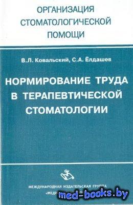 Нормирование труда в терапевтической стоматологии - Ковальский В.Л., Елдаше ...