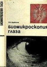 Биомикроскопия глаза - Шульпина Н.Б. - 1966 год - 295 с.