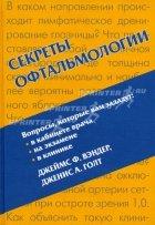 Секреты офтальмологии - Вэндер Джеймс Ф., Голт Дженис А. - 2005 год - 464 с ...