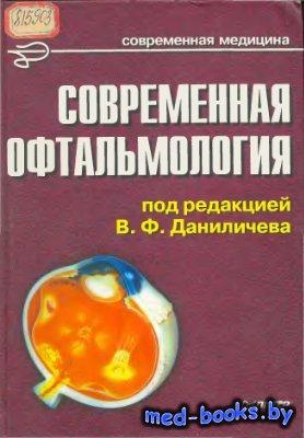 Современная офтальмология - Даниличев В.Ф. - 2000 год - 672 с.