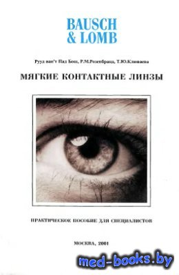 Мягкие контактные линзы - Бош Рууд ван'т Пад, Розенбранд Р.М., Клюваева Т. ...