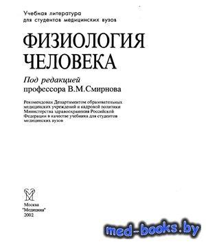 Физиология человека - Смирнов В.М. - 2002 год - 608 с.
