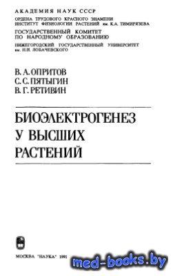 Биоэлектрогенез у высших растений - Опритов В.А., Пятыгин С.С., Ретивин В.Г ...