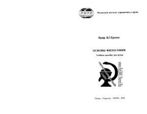 Основы философии - Ерохин В.Г. - 1996 год - 144 с.