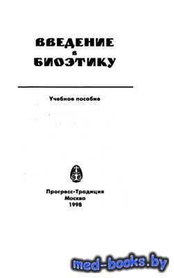 Введение в биоэтику - Иванюшкин А.Я., Игнатьев В.Н., Коротких Р.В., Силуяно ...