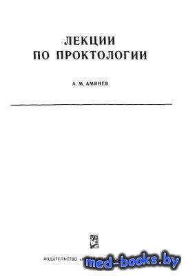 Лекции по проктологии - Аминев А.М. - 1969 год