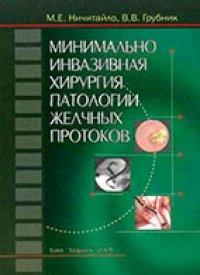 Минимально инвазивная хирургия патологии желчных протоков - Нечитайло М.Е., ...