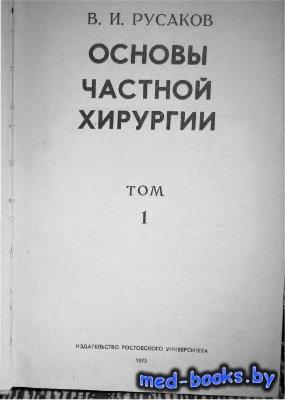 Основы частной хирургии. Том 1 - Русаков В.И. - 1975 год - 428 с.