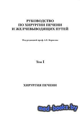 Руководство по хирургии печени и желчевыводящих путей. Том 1 - Борисов А.Е. ...