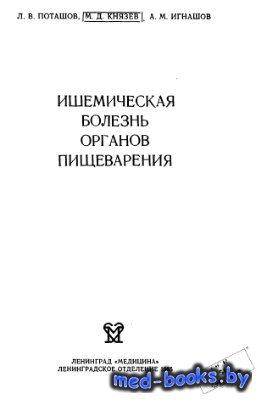 Ишемическая болезнь органов пищеварения - Поташов Л.В., Князев М.Д., Игнашо ...