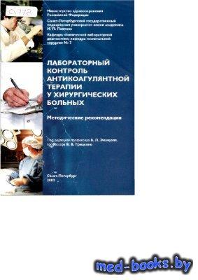 Лабораторный контроль антикоагулянтной терапии у хирургических больных - Эм ...