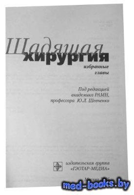 Щадящая хирургия - Шевченко Ю.Л. - 2005 год - 320 с.