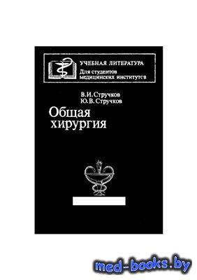 Общая хирургия - Стручков В.И., Стручков Ю.В. - 1988 год - 480 с.