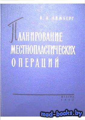 Планирование местнопластических операций - Лимберг А.А. - 1963 год - 509 с.