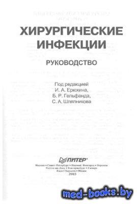 Хирургические инфекции - Ерюхин И.А. - 2003 год - 864 с.