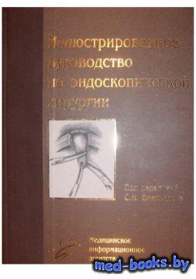 Иллюстрированное руководство по эндоскопической хирургии - Емельянов С.И. - ...