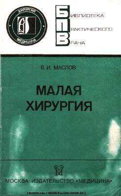 Малая хирургия - Маслов В.И. - 1988 год - 208 с.