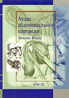 Атлас абдоминальной хирургии. Том 3 - Эмилио Итала - 2008 год - 448 с.