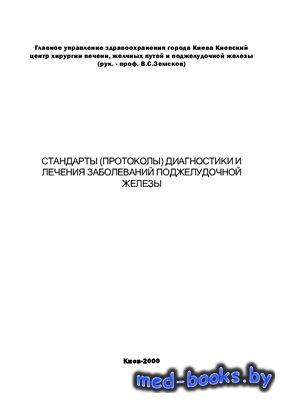 Стандарты (протоколы) диагностики и лечения заболеваний поджелудочной желез ...
