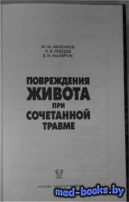 Повреждения живота при сочетанной травме - Абакумов М.М., Лебедев Н.В. - 20 ...