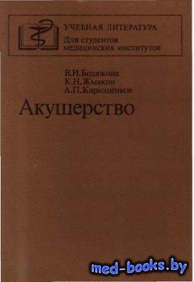 Акушерство - Бодяжина В.И., Жмакин К.Н., Кирющенков А.П. - 1986 год - 496 с ...