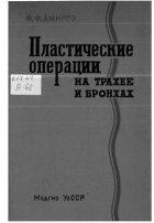 Пластические операции на трахее и бронхах - Амиров Ф.Ф. - 1962 с.