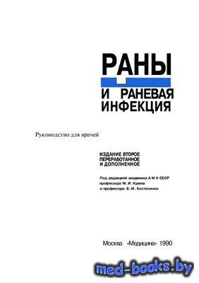 Раны и раневая инфекция - Кузин М.И., Костюченок Б.М. - 1990 год - 592 с.