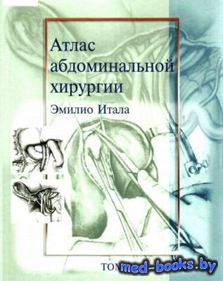 Атлас абдоминальной хирургии. Том 1. Хирургия печени, желчных путей, поджел ...