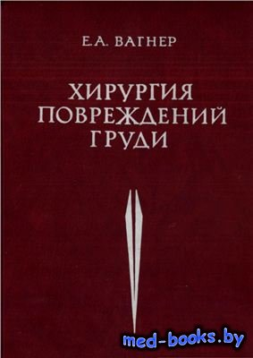 Хирургия повреждений груди - Вагнер Е.А. - 1981 год - 288 с.