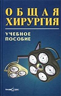 Общая хирургия - Рычагов Г.П., Гарелик П.В., Мартов Ю.Б. - 2002 год