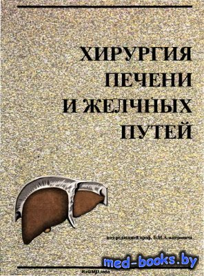 Хирургия печени и желчных путей - Альперович Б.И. - 1997 год - 608 с.