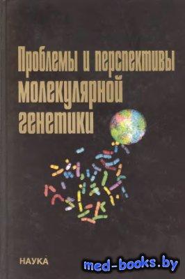 Проблемы и перспективы молекулярной генетики. Том 1 - Свердлов Е.Д. - 2003  ...