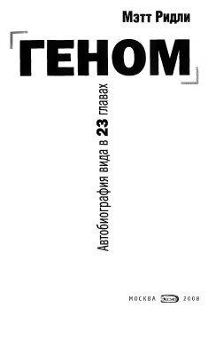 Геном. Автобиография вида в 23 главах - Ридли М.  - 2008 год - 432 с.