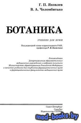 Ботаника. Учебник для фармацевтических вузов - Яковлев Г.П., Челомбитько В. ...