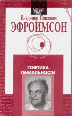 Генетика гениальности - Эфроимсон В.П. - 2002 год - 376 с.