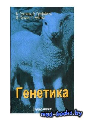 Генетика - Гуттман Б., Гриффите Э., Сузуки Д., Куллис Т. - 2004 год - 448 с ...