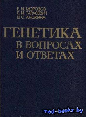 Генетика в вопросах и ответах - Морозов Е.И., Тарасевич Е.И., Анохина В.С.  ...