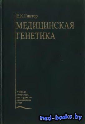 Медицинская генетика - Гинтер Е.К. - 2003 год - 448 с.