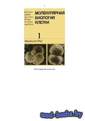 Молекулярная биология клетки. Том 1 - Албертс Б.А., Брей Д.Д. и др. - 1994  ...