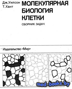 Молекулярная биология клетки. Сборник задач - Уилсон Дж., Хант Т. - 1994 го ...