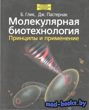Молекулярная биотехнология. Принципы и применение - Глик Б., Пастернак Дж.  ...