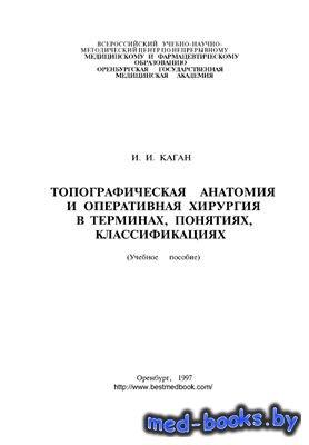 Топографическая анатомия и оперативная хирургия в терминах, понятиях, класс ...