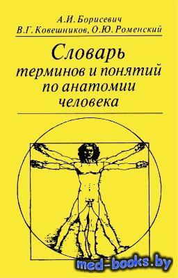 Словарь терминов и понятий по анатомии человека: Справ. издание - Борисевич ...