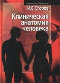 Клиническая анатомия человека - Егоров И.В. - 2003 год